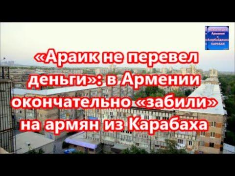 «Араик не перевел деньги»  в Армении окончательно «забили» на армян из Карабаха