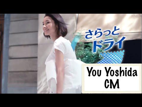 吉田羊 CM集 \u201c最新!花王 ハミングファイン「吉田羊さん」\u201d【女優】You Yoshida
