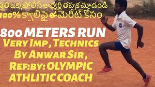 800 MTERES RUN TIPS ||   OLYMPIC ATHLETIC TECHNICS || REFERRED BY OLYMPIC COACH || BY MOHD.ANWAR SIR