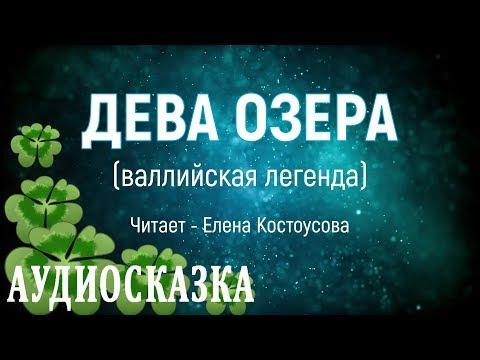 Дева озера / Читает Елена Костоусова