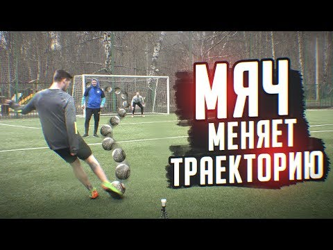 МЯЧ ДЛЯ НАКЛБОЛА!  /  JABULANI EFFECT!