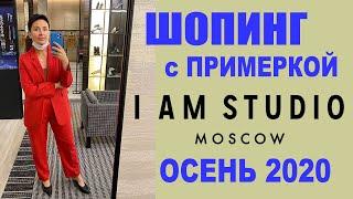 I AM STUDIO | ПРИМЕРКА | ТРК ГАЛЕРЕЯ | ОСЕНЬ 2020 | ТРЕНДЫ | ШОПИНГ-ОБЗОР | БУДНИ СТИЛИСТА