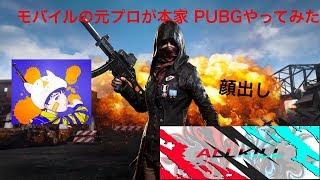 PC PUBG モバイル勢がPCしてみた 連合戦士プリオ  雑談