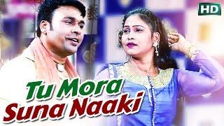 Romantic Song- Tu Mora Suna Naaki   CHHUINI DELE MEGHHA BARASI JAYE   KONARK GANANTYA