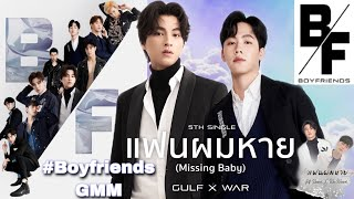 Download Mp3  Eng Sub  Gulf X War | Boyfriends Project Live | แฟนผมหาย  Missing Baby  ~ #boyf