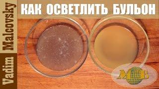 Как осветлить бульон или как сделать бульон прозрачным. Мальковский Вадим