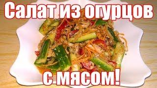 Китайский салат с мясои и огурцами! Салат с мясом и огурцами рецепт!