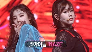 [台語/Swedish SUB][4K] (G)I-DLE - 'MAZE' @ (G)I-DLE Debut Showcase