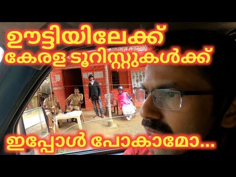 Download What will happen at border if we go to Ooty now... TRENDS TRAVEL VLOG.