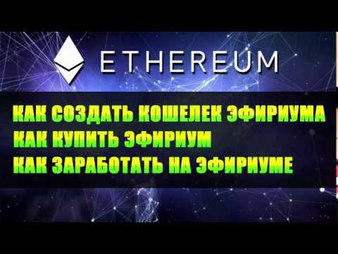 Как создать кошелек эфириум (Ethereum) и заработать на нем?