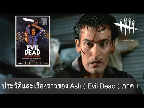 [ประวัติและเรื่องราว] Ash William | Evil Dead 1 (1981) | THE MIGHTY HORROR