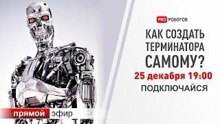 Как сделать своими руками Терминатора? Робот Т-800