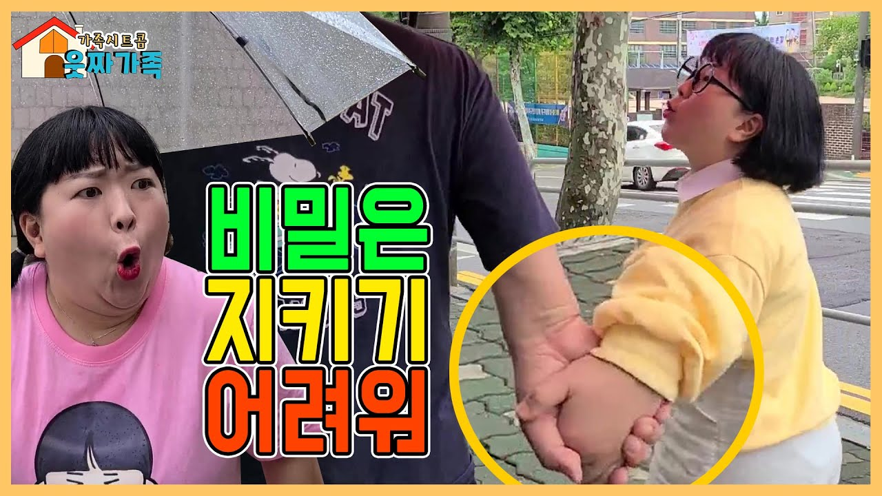 비밀은 지키기 어려워ㅋㅋㅋㅋ(ft.뚱그리의 비밀)[웃짜시트콤]