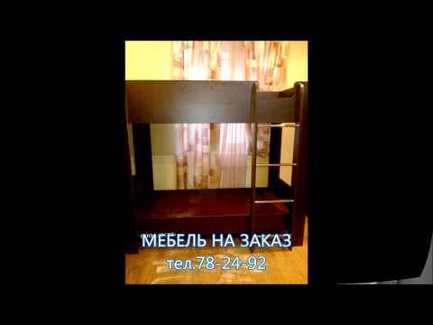 мебель +на заказ +в волгограде