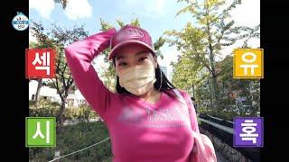 [나혼자산다 선공개] 연남동에 나타난 동대문 춤짱 길은지?! 길은지의 길거리 댄스파티, MBC 211008 …