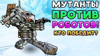 МУТАНТЫ ПРОТИВ РОБОТОВ! КТО ПОБЕДИТ? - Mutants: Genetic Gladiators
