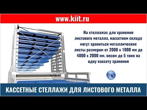 Кассетные стеллажи для листового металла - стеллаж башня с выдвижными кассетами
