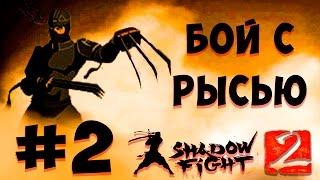 Shadow Fight 2 #2 | БОЙ С РЫСЬЮ | Геймплей Прохождение (Не взлом)
