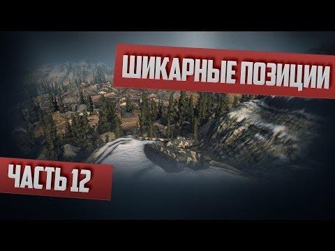 World of Tanks 9.19 - Maus ждет ранговые бои