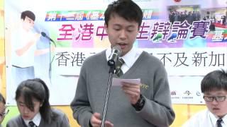 第十三屆《基本法》多面體全港中學生辯論賽全港準決賽