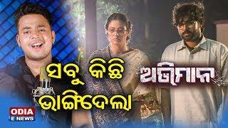 Sabu Kichhi Bhangidela Tike Abhiman Sad Song by Saroj Pradhan Abhiman Releasing Today