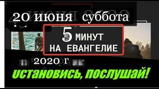 20 июня Суббота Петров пост 5 минут на Евангелие дня с толкованием