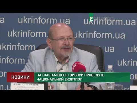 На парламентські вибори проведуть національний екзитпол