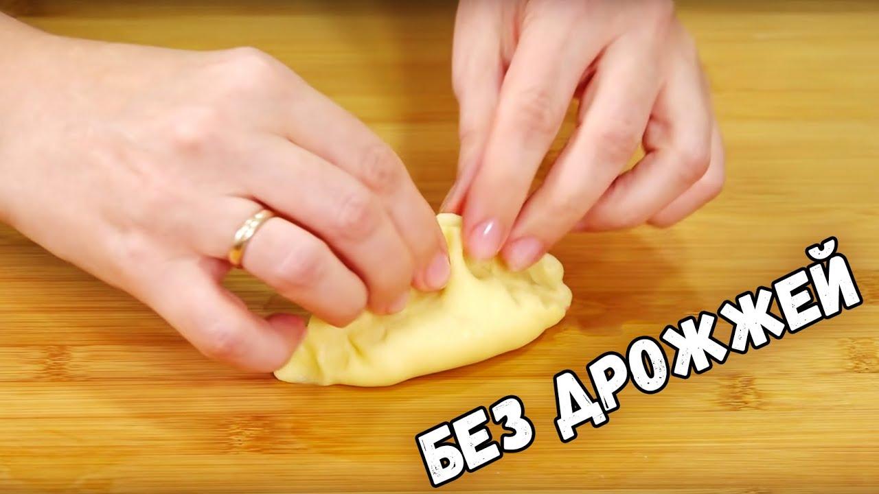 ТЕСТО для ПИРОЖКОВ - 5 быстрых рецептов БЕЗ ДРОЖЖЕЙ - как приготовить вкусные ПИРОЖКИ
