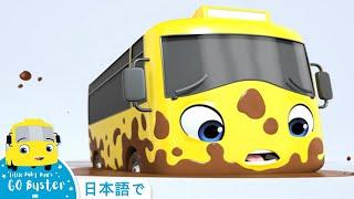 こどものうた | どろにはまったのうた | バスのバスター | バスのうた | 人気童謡 | 子供向けアニメ