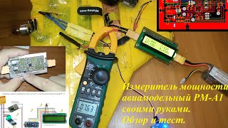 Измеритель мощности, напряжения, силы тока и счетчик емкости авиамодельный PM-A1. Обзор и тест.