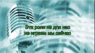 Elvira T - Все решено Караоке