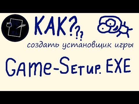 Как создать установщик игры (Ответы на вопросы №2)