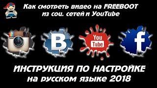 как смотреть youtube на freeboot xbox360 настройка 2018