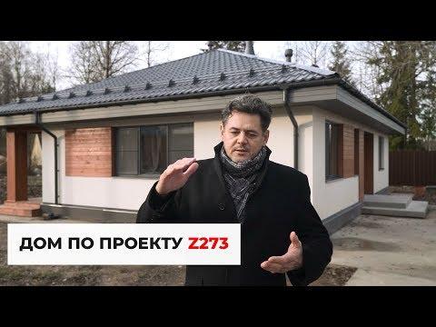 Дом по проекту Z273. Продуманный и комфортный дом 100 кв.м.