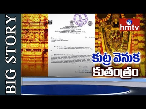Why TTD Becoming Controversy? | Why Archaeological Survey Of India Withdraws Letter? | hmtv