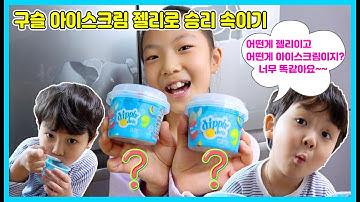 [몰래카메라]구슬아이스크림 젤리로 승리 속이기! 어떤게 진짜 구슬아이스크림일까요? 너무 똑같아서 승리가 깜빡 속았어요 ㅋㅋㅋ [사랑아놀자 LOVE&TORY]
