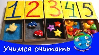Обучение счету и цифрам с помощью спичечных коробков / Поделки из спичечных коробков своими руками