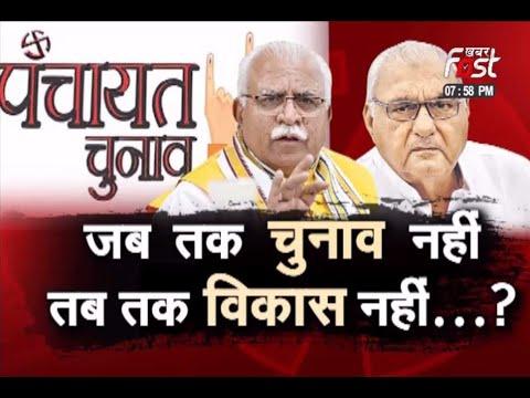 SAWAL AAPKA: Bhupinder Hooda का सरकार पर वार, हरियाणा पंचायत चुनाव में देरी क्यों ?