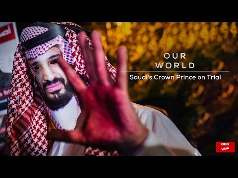 Saudi's Crown Prince on Trial   Trailer   Available Now