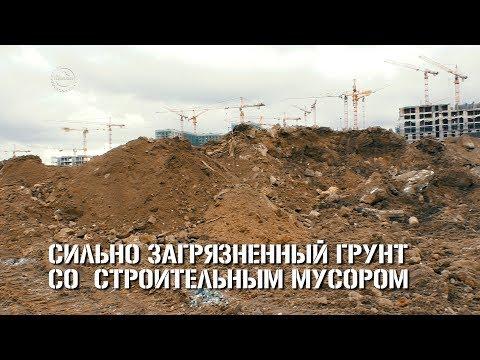 Сильно загрязненный грунт со строительным мусором. Вывоз и утилизация.