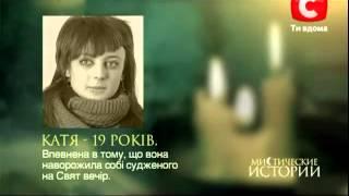 Мистические истории:Подарок ведьмы.Прощение.(http://www.youtube.com/user/AndreyK0000?feature=mhee., 2012-07-24T12:13:17.000Z)