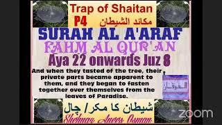 SURAH AL A'ARAF  Aya 22-26 TRAP OF SHAITAN P4 they taste the tree their private parts wr apparent