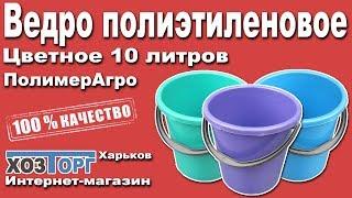 """Обзор ведро пластиковое хозяйственное 10 литров цветное """"ПолимерАгро"""""""