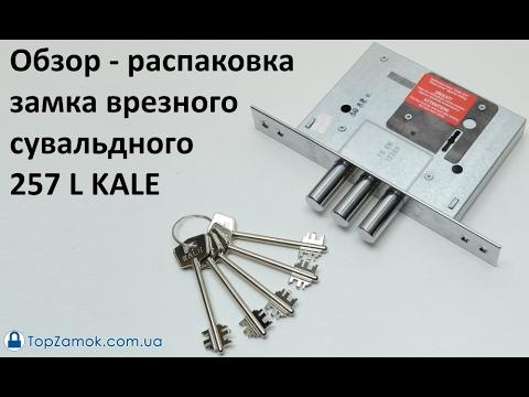Замена замка Kale - YouTube