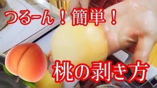 つるーん!簡単!桃の剥き方~教えて!ろく先生~ thumbnail