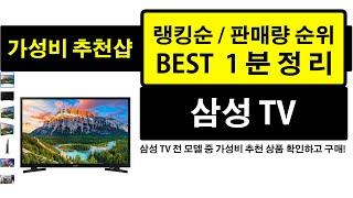 가성비 삼성 TV 판매량 랭킹 순위 TOP 10