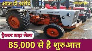 Fatehabad Tractor Mandi(17/02/2019)अगर पुराने ट्रैक्टर लेने है तो ये वीडियो जरूर देखें।।