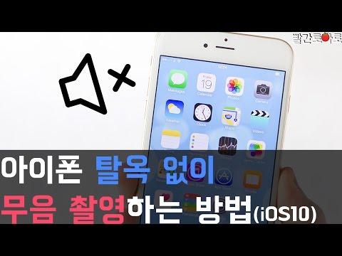 아이폰 iOS 10에서 가능해진 무음촬영! 지하철�