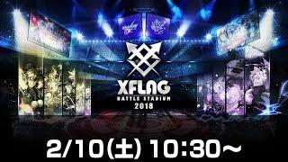 2018年2月10日(土)に開催される闘会議2018のXFLAGスタジオブース 「XFL...
