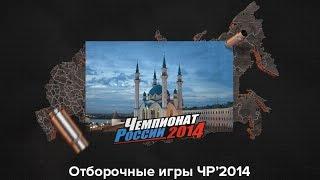 Приглашение на Чемпионат России по Point Blank в Казань(, 2014-10-09T09:03:32.000Z)